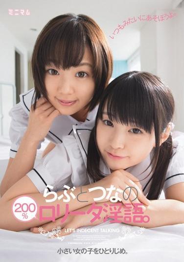 MUM-061 Monopolizing Small Girls Rabu And Totsuna's 200% Lolita Dirty Talk