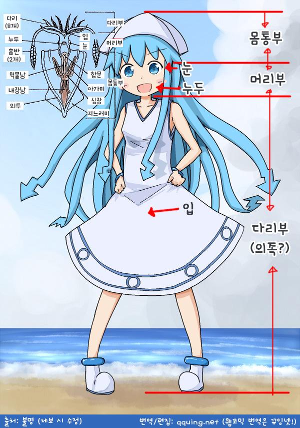 오징어 소녀.jpg