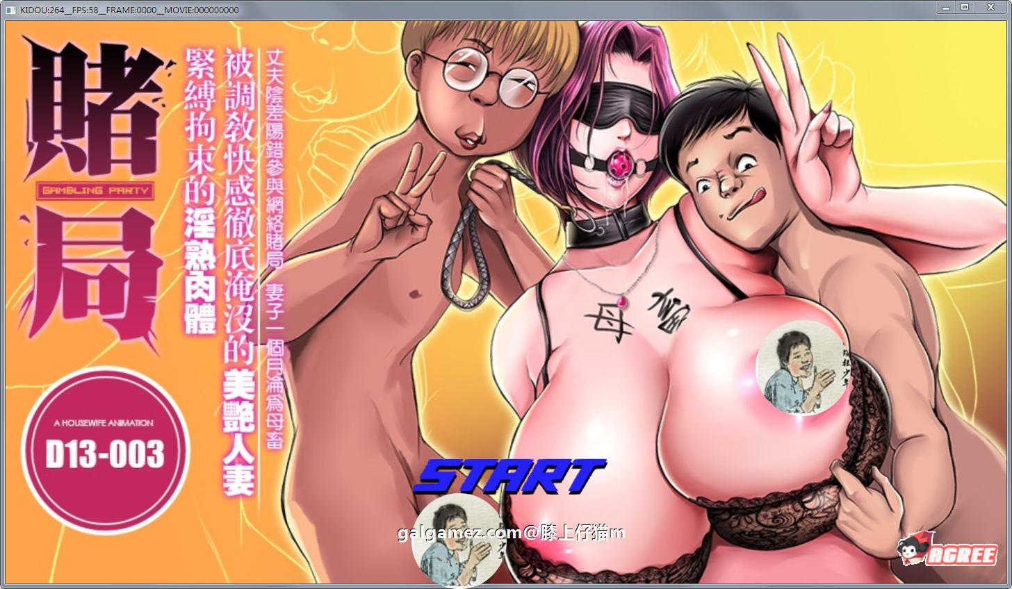 【母系3D/中文/全动态】赌局:被胁迫快感淹没的人妻!中文版+前作+6G动画全集【6.4G】 1