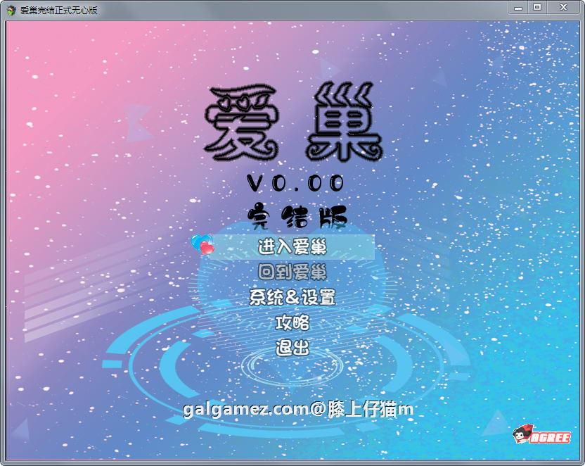 【国产RPG中文动态CG】爱巢!正式最终完结作弊版+攻略+CG【完结更新PC+安卓5G】 2