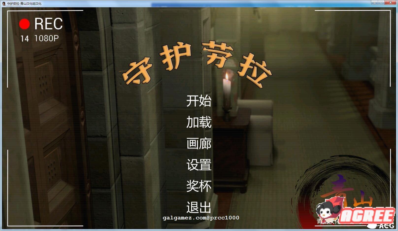 【3D解密/汉化/全动态】古墓丽影同人-守护劳拉 V0.64精修汉化版+攻略+动画【2G】