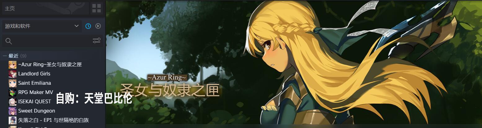 【ACT/中文/全动态】碧蓝之戒:圣女和奴隶的轮舞 V2.01官方中文版/付存档【7G/大更新】