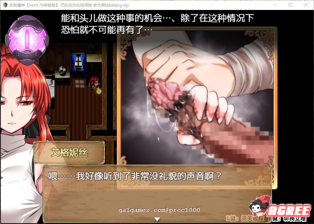 [RPG/正式版]赤发魔神-艾格妮丝 V1.00 DL完结正式版+V0.7汉化版[FM/百度][1.6G/完结] 11