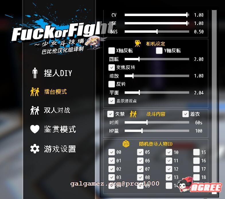 [神奇ACT/汉化/捏人]少女斗技场~Fuck or Fight 汉化版[600M/新汉化/全CV/全动态] 9