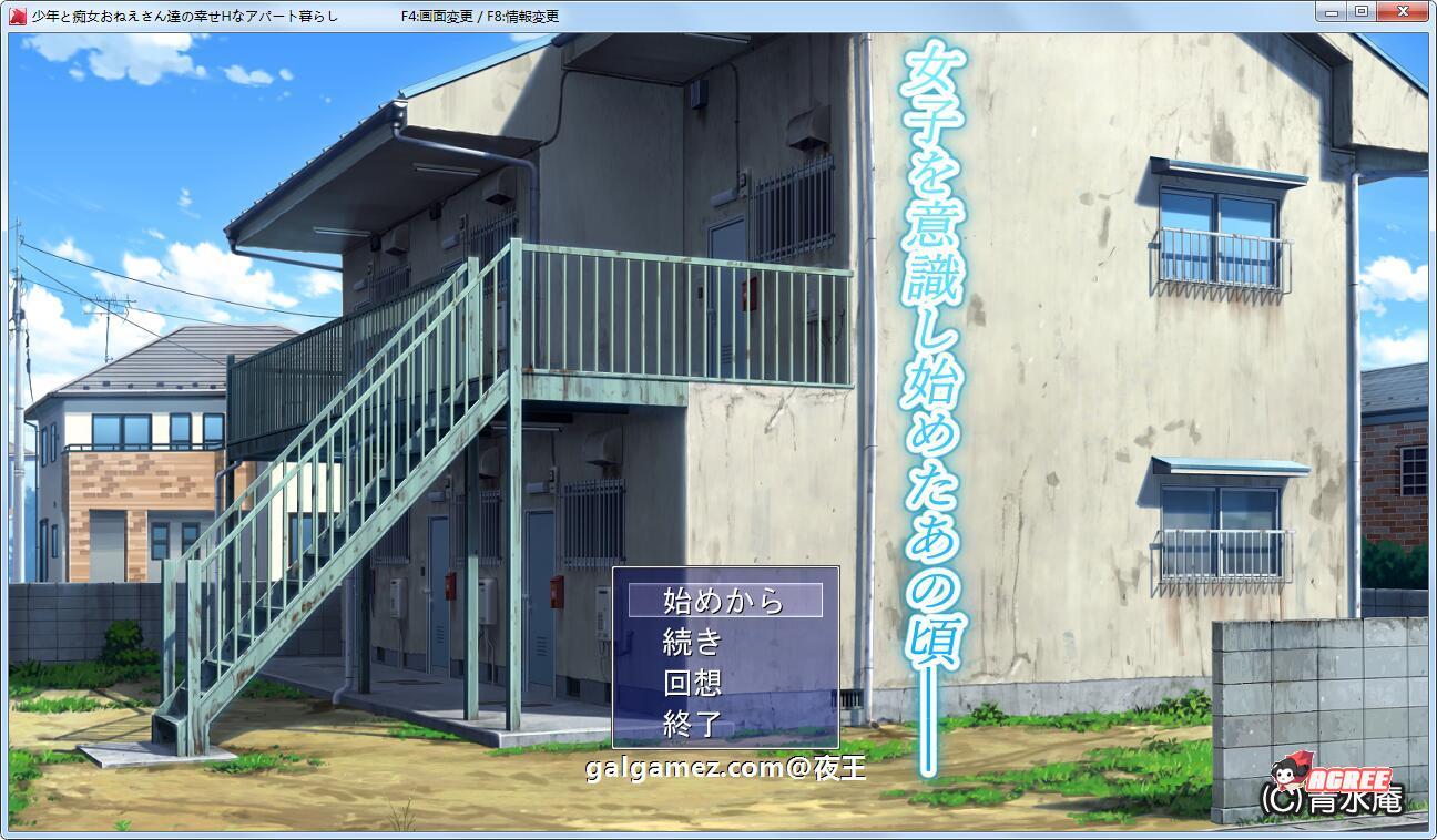 【爆款RPG/青水庵大师】少年和吃女姐姐们的幸福公寓啪啪同居生活!重置版+CG集【4G】 1