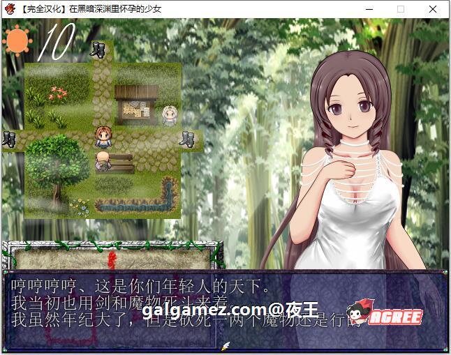 【探索养成RPG/汉化/战斗H】在黑暗深渊里孕育的少女!精翻汉化版【500M】 9