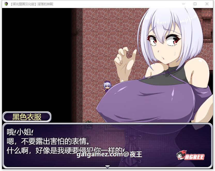 [日系RPG/汉化]米蕾诺和淫欲的神殿~意识改造的堕落旅途!精翻汉化版[百度][600M] 11