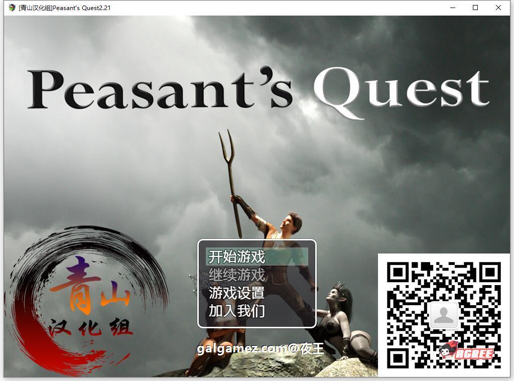 【欧美RPG/汉化/动态CG】农民的追求 V2.21 精修汉化版+CG动画【大更新/3.6G】 1
