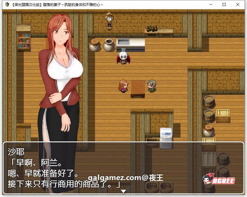 【日系RPG/汉化/NTR】堕妻~不雅身心 精翻汉化完结版+CG【650M】 3