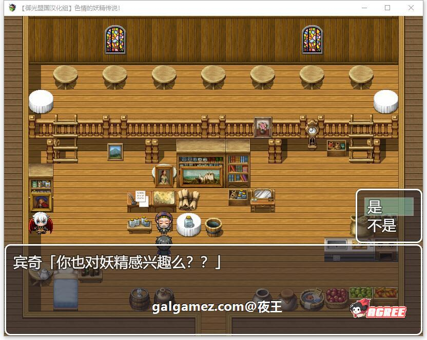 【RPG/御光汉化/动态】色情的妖精传说 精翻汉化完结版+全CG【新汉化/PC+安卓/800M】 2