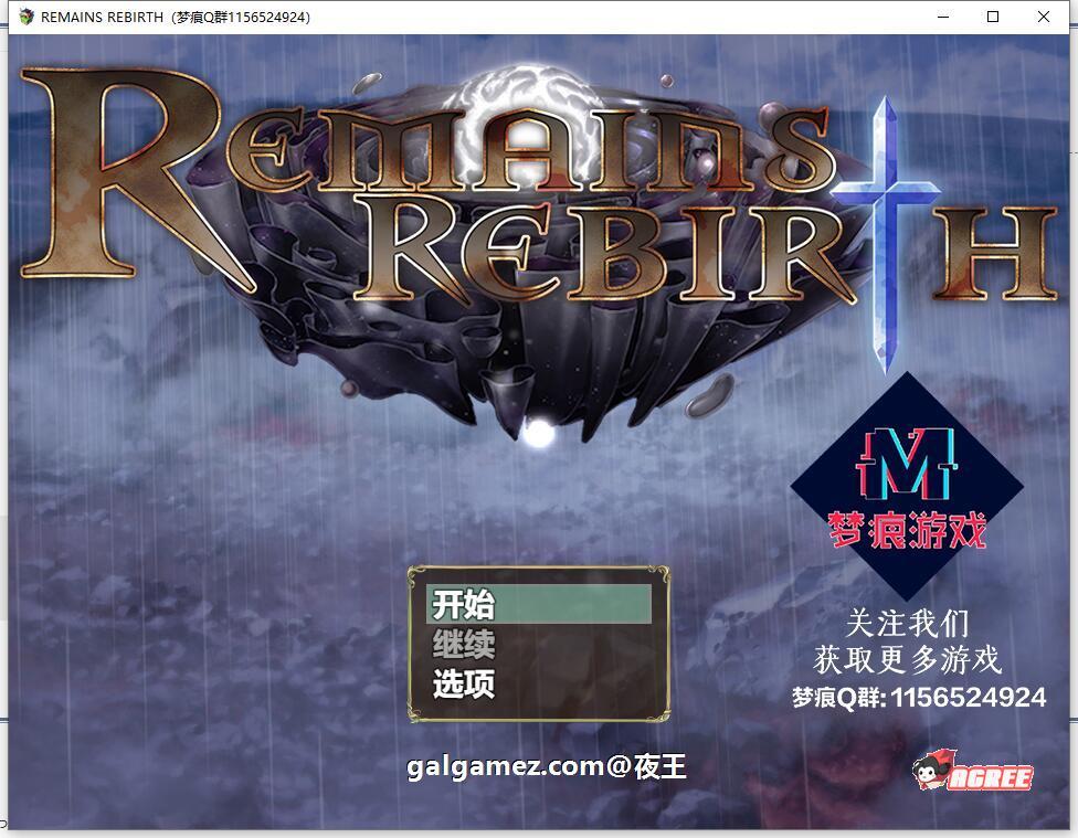 【大型探索RPG/汉化】反常世界大冒险-リメインズリバース 云汉化版+CG包【新汉化/2G】 2