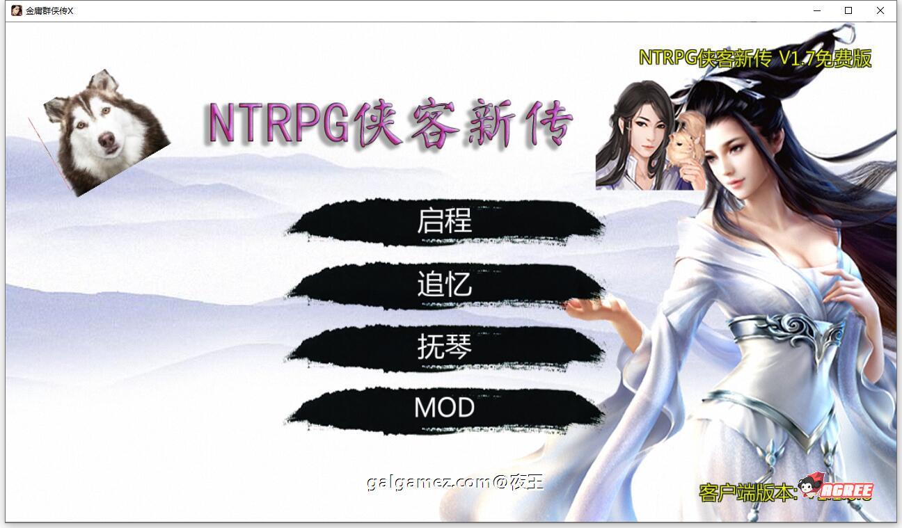 [武侠RPG/中文/动态]NTRPG侠客新传 V2.0.0永久VIP版[FM/百度][蒋涛大神12G] 1
