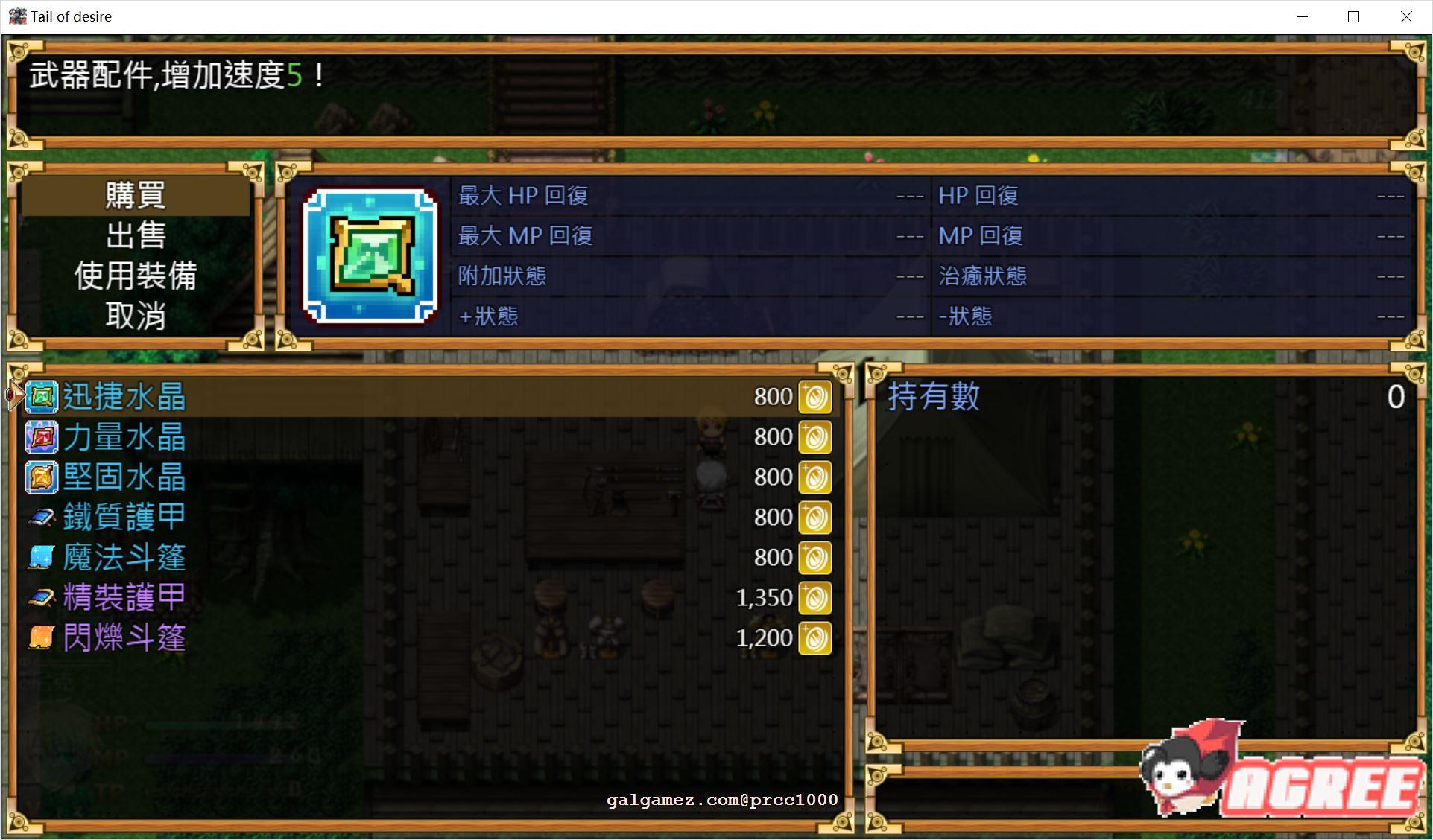 [神级RPG/中文/步兵]欲望之尾 V0.6.2 官方中文版+全CG存档[FM/百度/OD][1.5G] 8