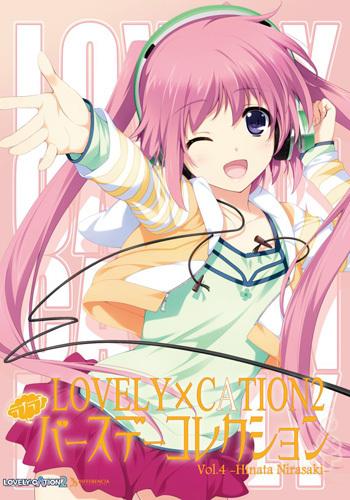 [ディファレンシア] LOVELYxCATION2 ラブラブバースデーコレクション vol.4 -韮崎日向-