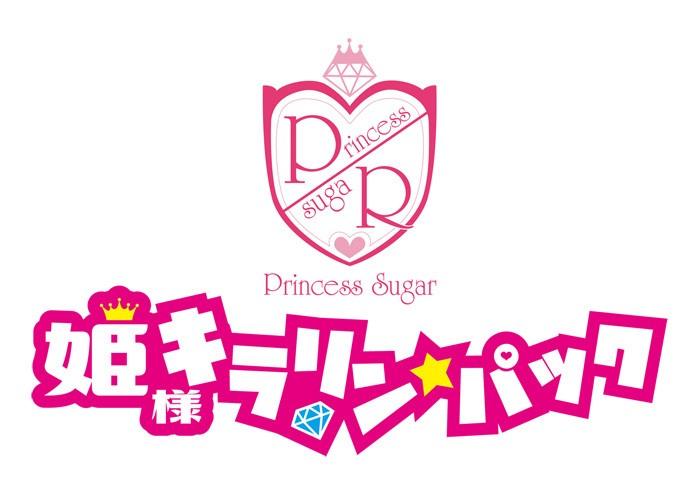 [Princess Sugar] Princess Sugar 姫様キラリン☆パック