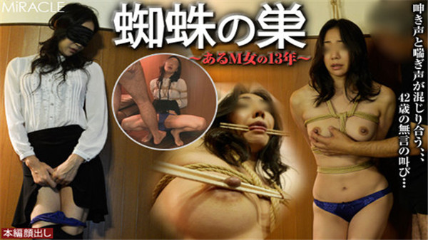 SM-miracle e0836「蜘蛛の巣 ~あるM女の13年~」恵利 (エリ)