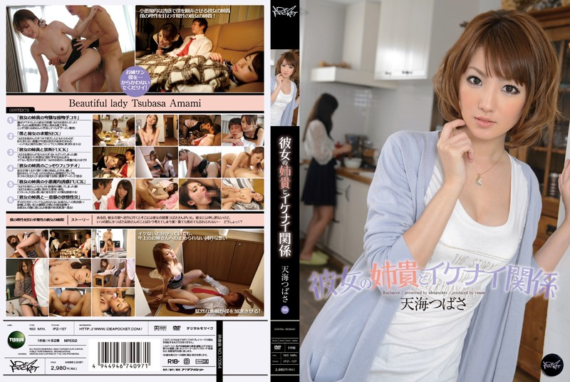 [IPZ-157] 彼女の姉貴とイケナイ関係 天海つばさ Tsubasa Amami