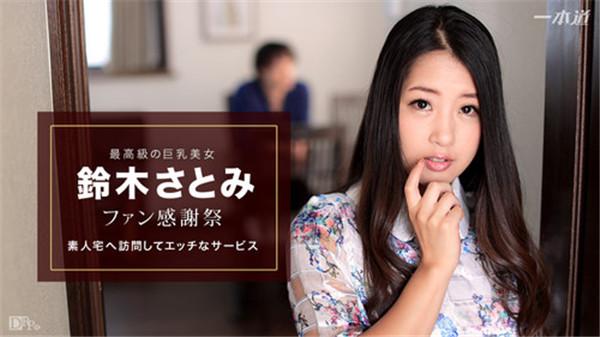 1pondo 010617_460 一本道 010617_460 鈴木さとみ 〜ファン感謝祭素人宅訪問〜