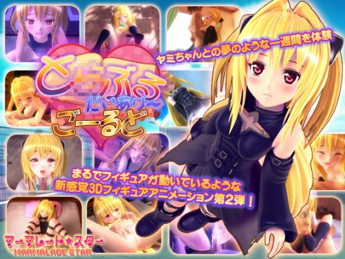 To Love-ru Diary Gold 3D by ColitaHentai.com