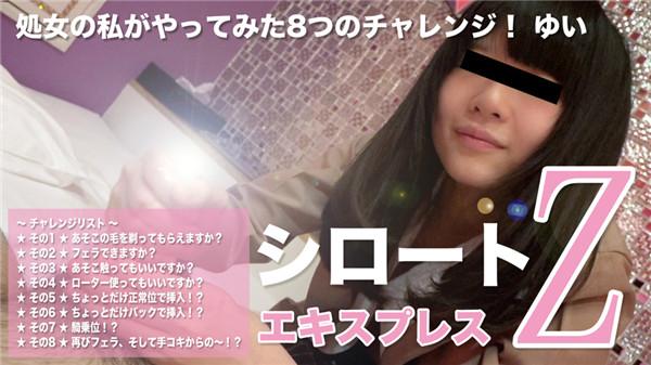 Heydouga 4172-PPV100 ゆい – 処女の私がやってみた8つのチャレンジ!